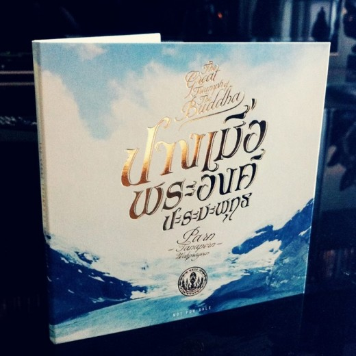 triumph of the buddha CD foil packaging